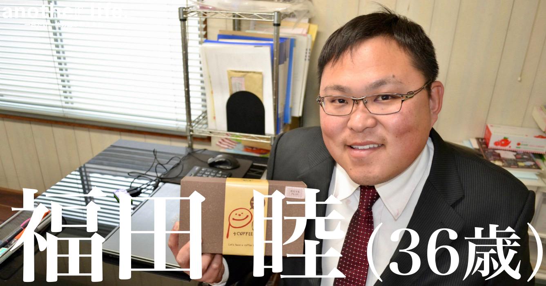 福田 睦さん/障害者の生活支援、就労サポート
