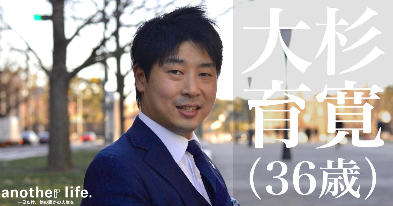 大杉 育寛さん/ライフプランナー、ファイナンシャルプランナー