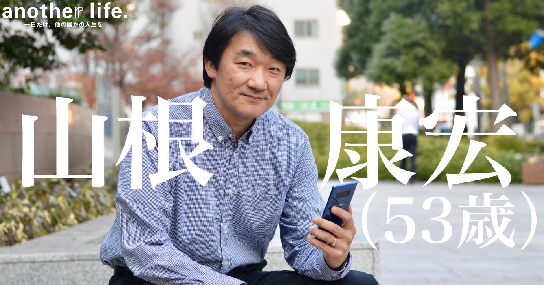 山根 康宏さん/携帯電話研究家