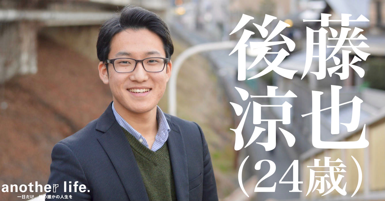 後藤 涼也さん/WEB制作会社代表