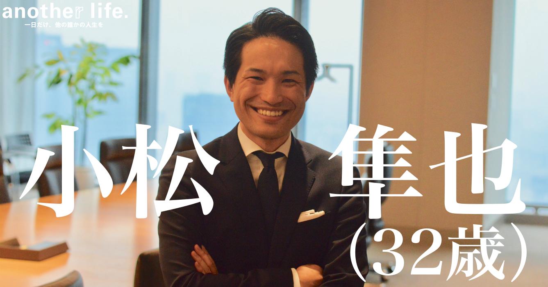 小松 隼也さん/弁護士・法律家