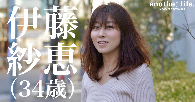 伊藤 紗恵さん/損害保険会社人事担当