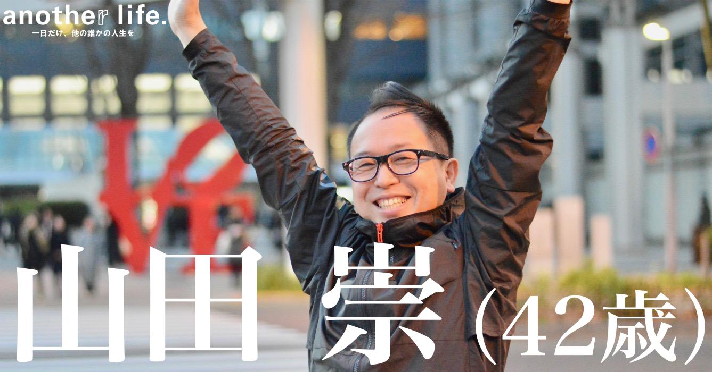 山田 崇さん/塩尻市企画政策部地方創生推進課シティプロモーション係長