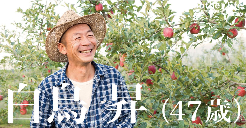 白鳥 昇さん/有機果樹農家