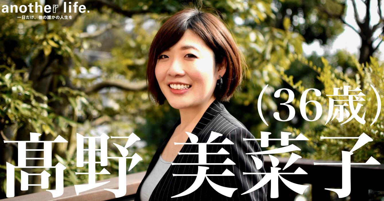 髙野 美菜子さん/株式会社ナチュラルリンク代表