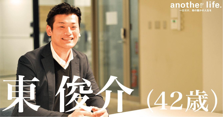 東俊介さん/ハンドボールをビジネスにする