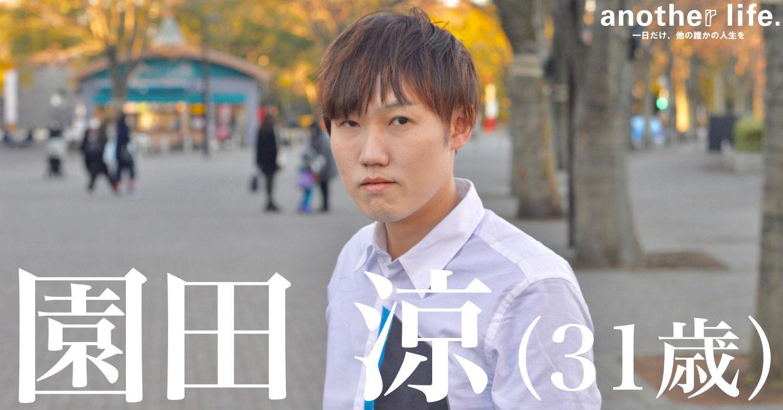 園田 涼さん/ピアニスト、作曲家