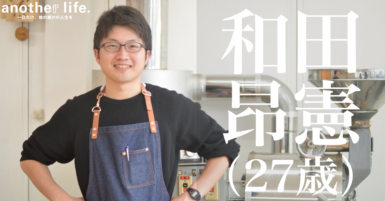和田 昂憲さん/自家焙煎コーヒー豆の販売店オーナー