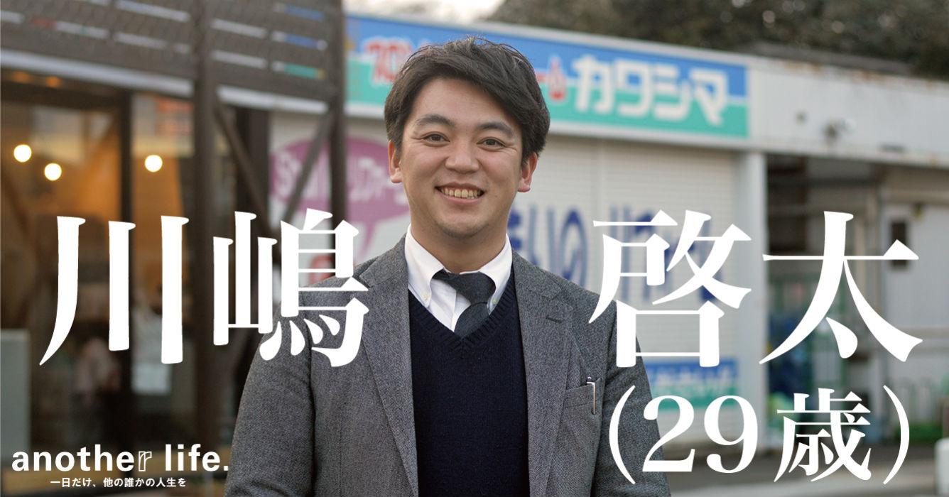 川嶋 啓太さん/人のインフラ企業をつくる