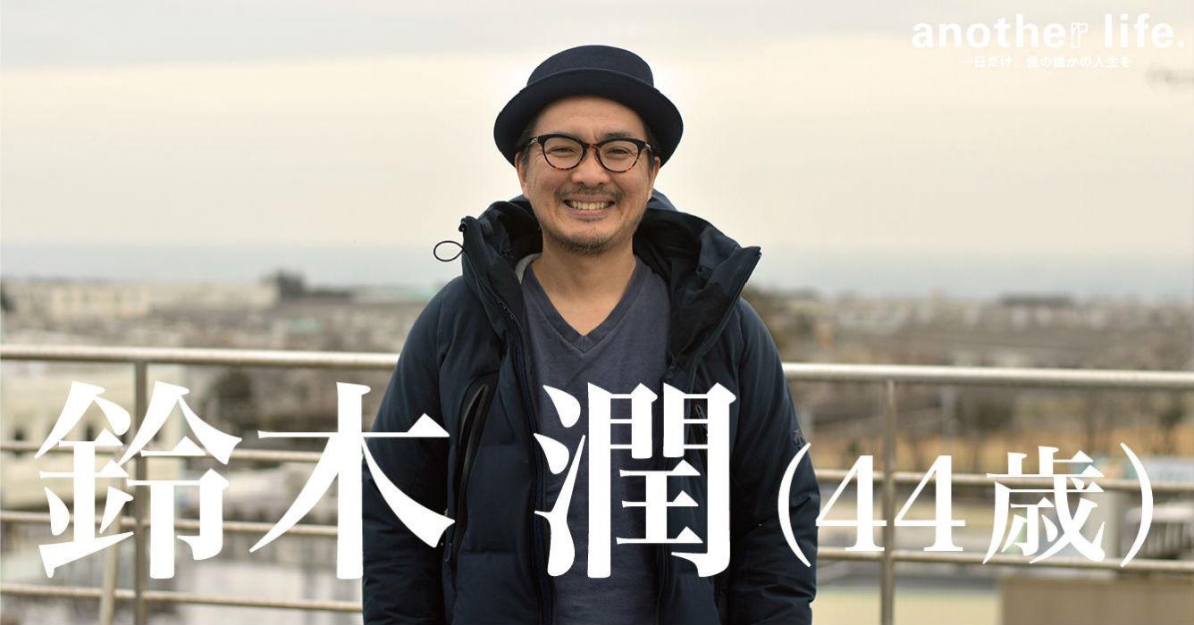 鈴木 潤さん/デザイン会社代表