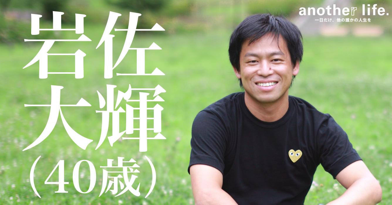岩佐大輝さん/株式会社GRA代表取締役CEO