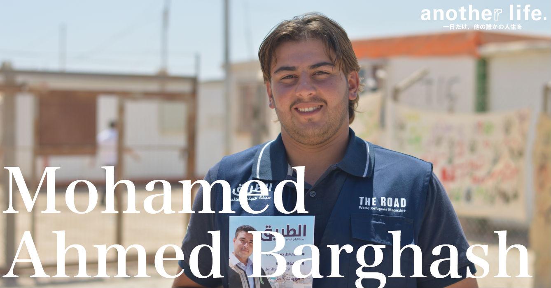 Mohamed Ahmed Barghashさん/雑誌のディストリビューター