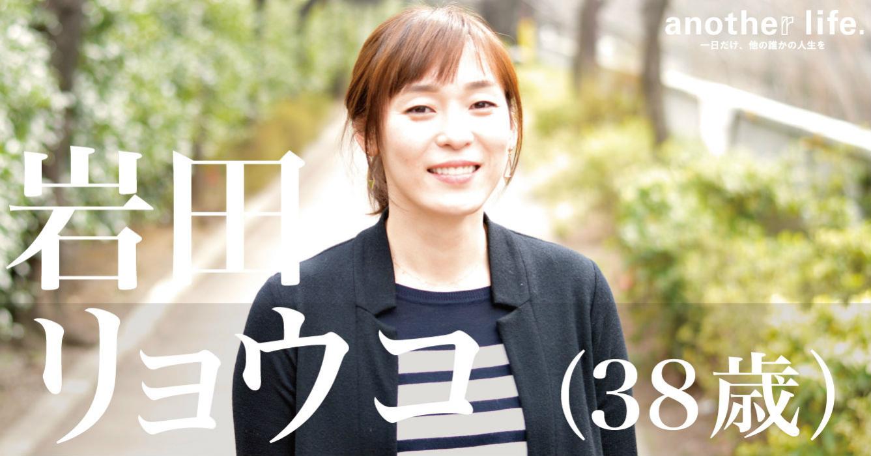 岩田リョウコさん/ライター・ブロガー