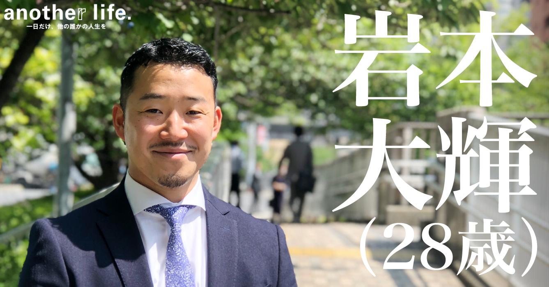 岩本大輝さん/遺品整理会社代表取締役