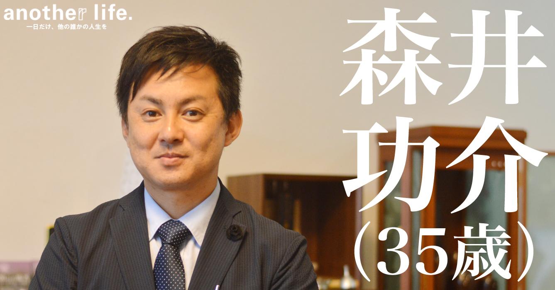 森井 功介さん/株式会社リコリス 代表取締役