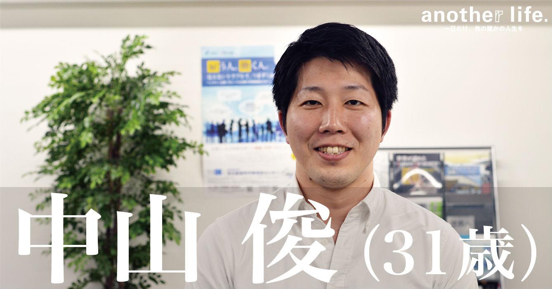 中山 俊さん/整形外科医