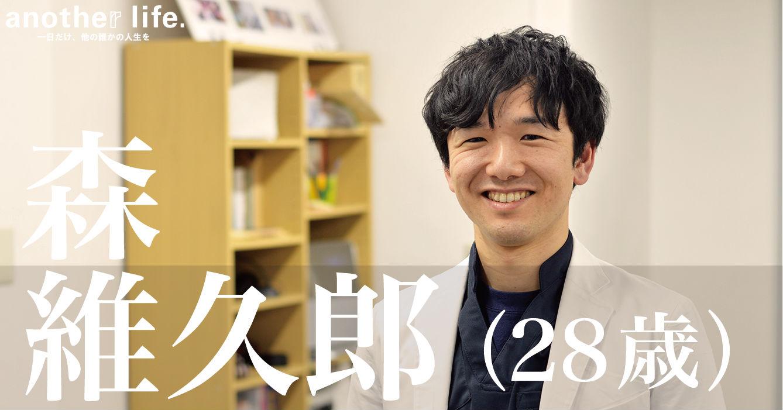 森 維久郎さん/内科医