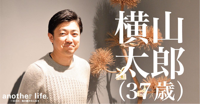 横山 太郎さん/緩和ケア医・メディカルデザイナー