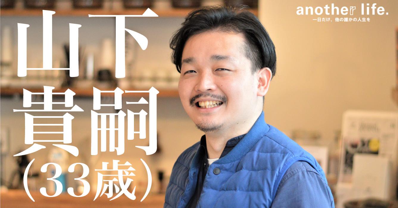 山下貴嗣さん/新しいチョコづくりで未来を変える