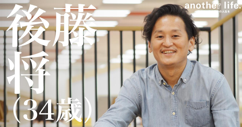 後藤 将さん/サステイナブル・ビジネスを大量生産する