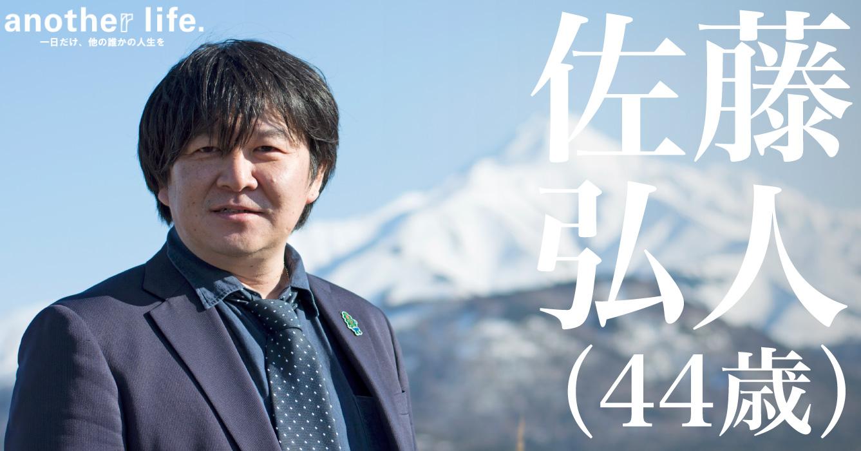 佐藤 弘人さん/利尻島をひとつにまとめる