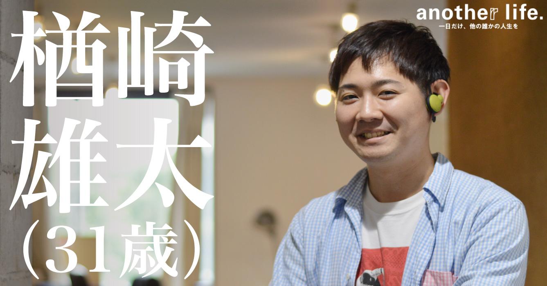 楢崎 雄太さん/株式会社BONX CTO・COO