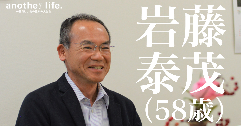 岩藤 泰茂さん/介護施設・保育園運営