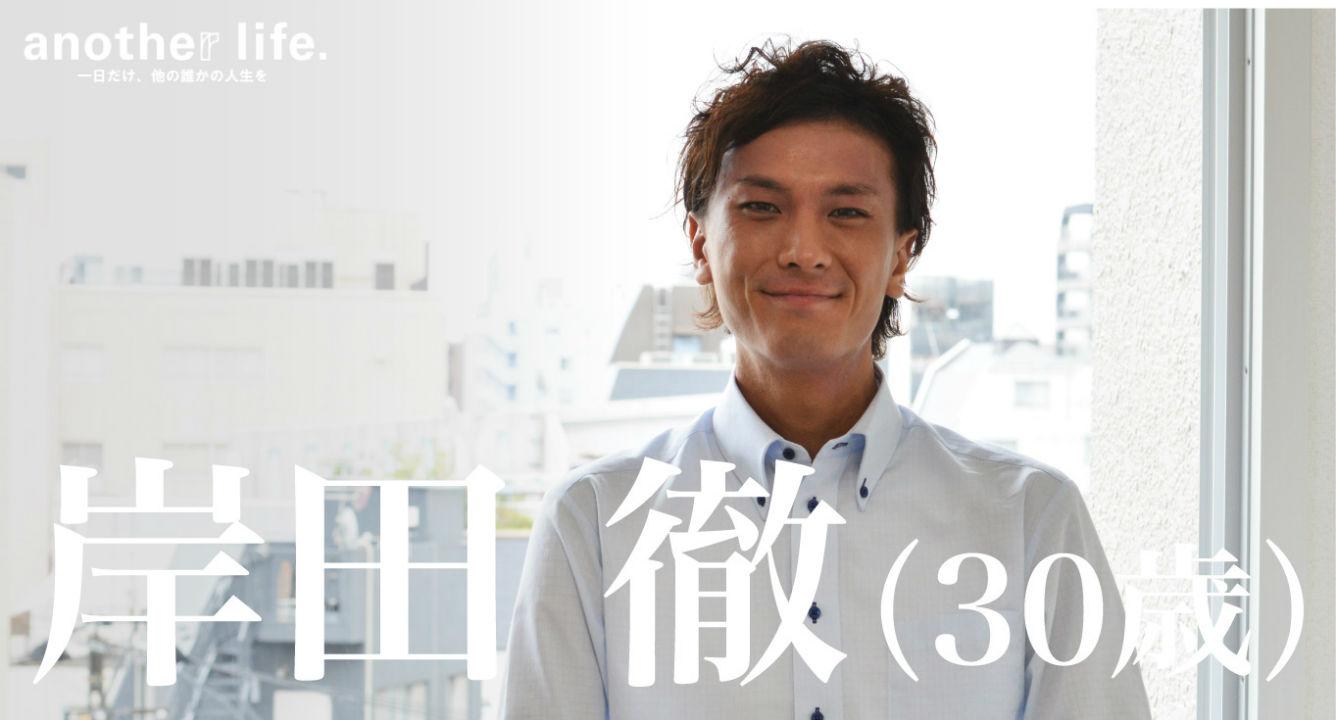 岸田徹さん/がん患者が笑って輝ける社会をつくる