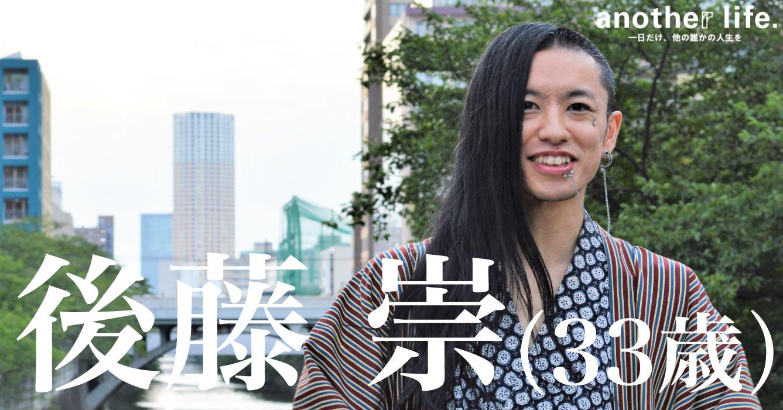 後藤 崇さん/国際利き酒師
