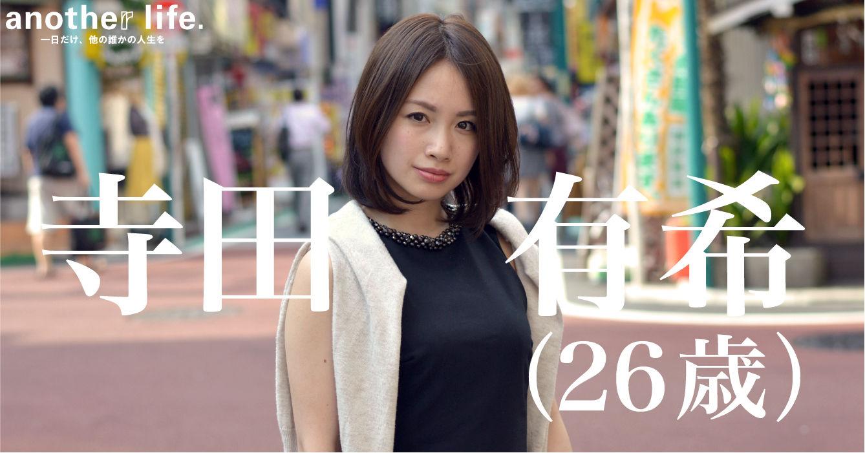 寺田 有希さん/ベンチャー女優