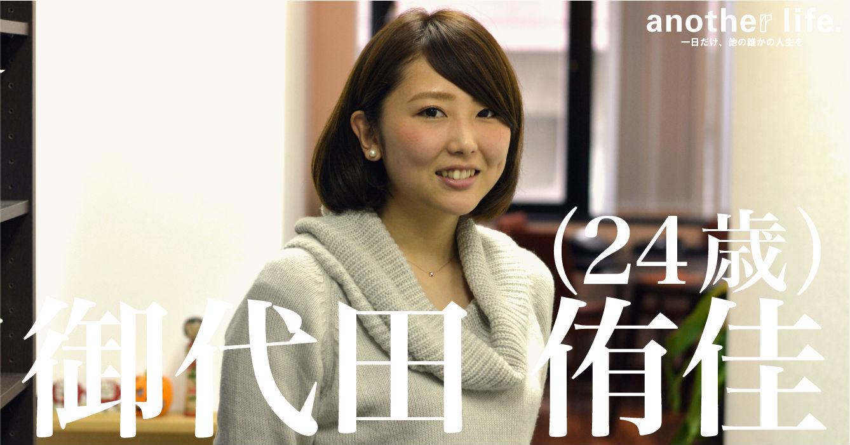 御代田 侑佳さん/既卒学生の就職支援