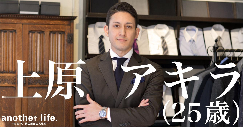 上原 アキラさん/スーツスタイリスト