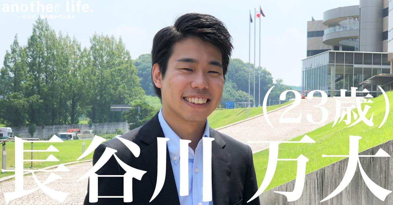 長谷川万大さん/歌う大学職員