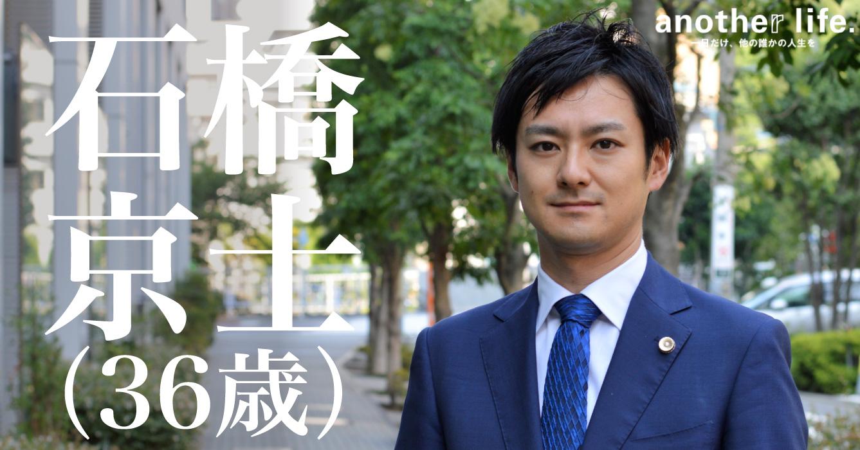 石橋京士さん/弁護士