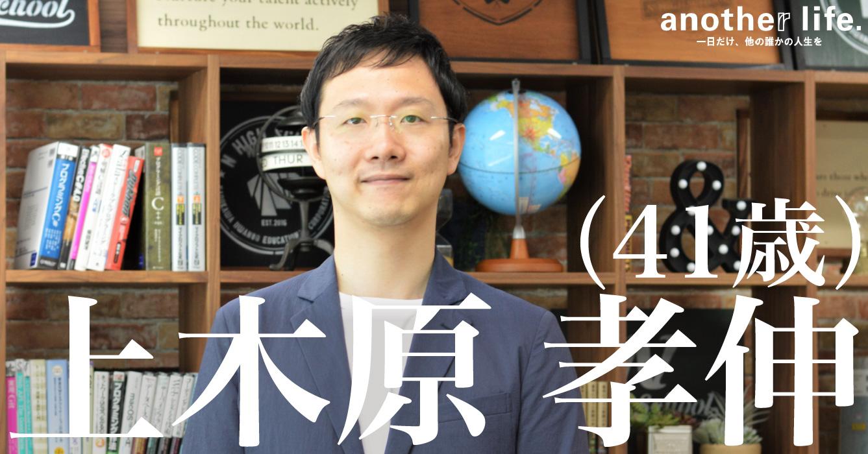 上木原 孝伸さん/N高等学校副校長