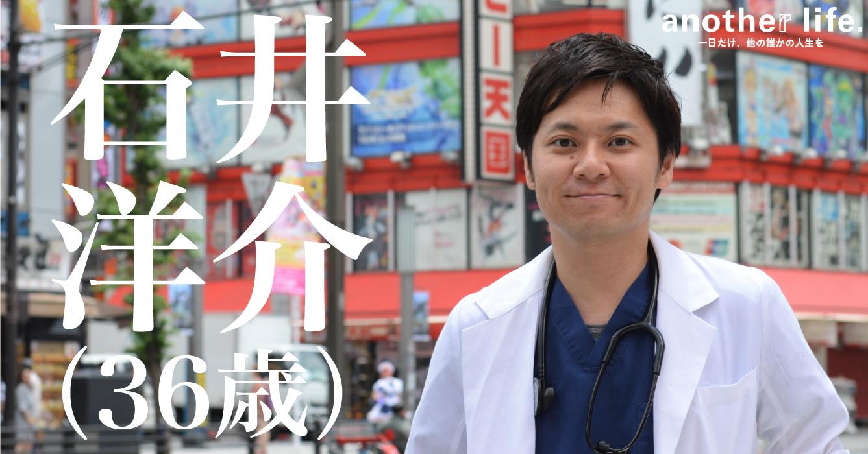石井洋介さん/外科医