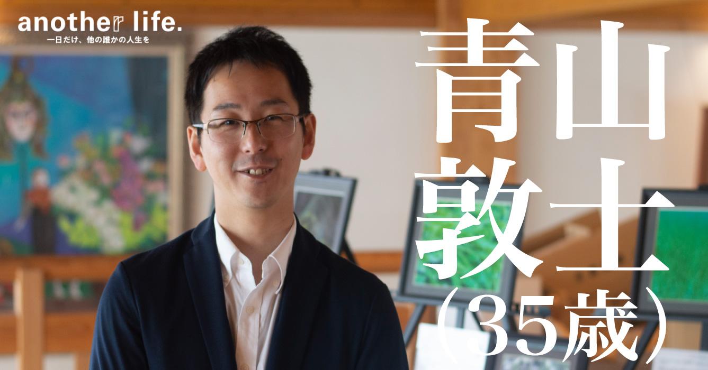 青山 敦士さん/海士町の宿泊・観光事業の推進
