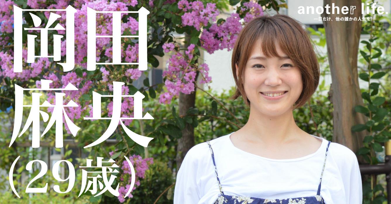 岡田 麻央 さん/3人制バスケットボールプレーヤー、モデル