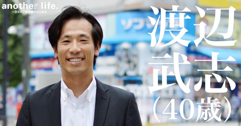 渡辺武志さん/株式会社ソフマップ 代表取締役社長