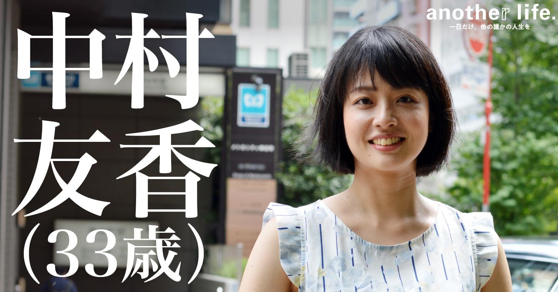 中村友香さん/人や企業をもっと輝かせたい