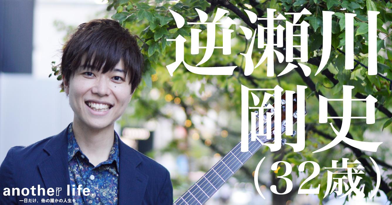 逆瀬川剛史さん/作曲家、ギタリスト