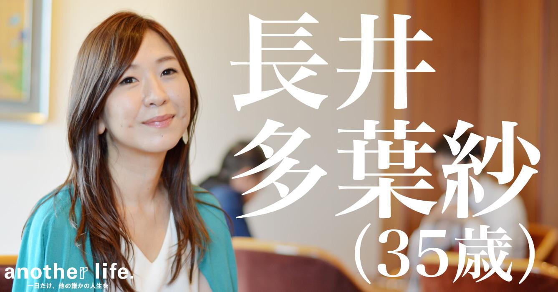長井 多葉紗さん/人事コンサルタント兼囲碁インストラクター