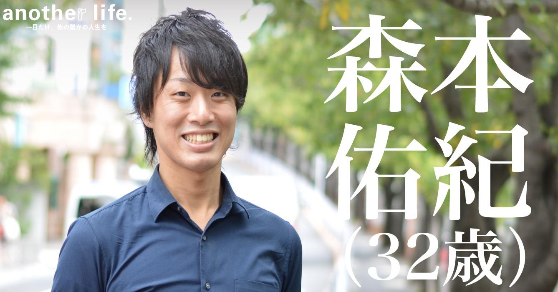 森本 佑紀さん/自分らしさを育むための通信教育の提供