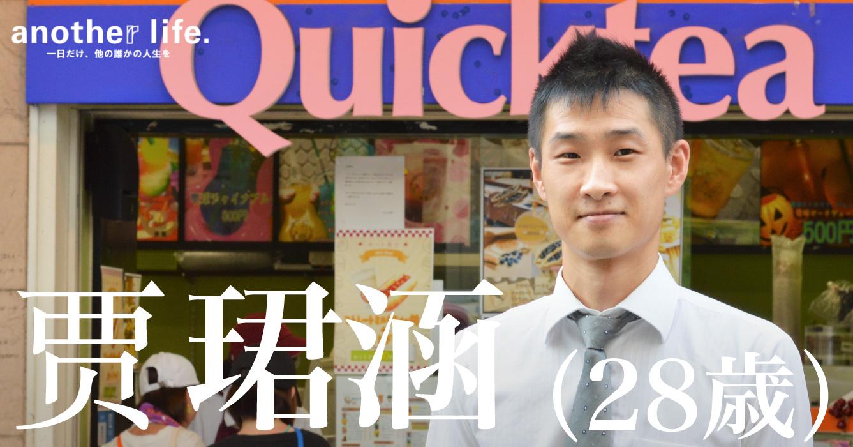 贾珺涵さん/タピオカドリンク専門店経営