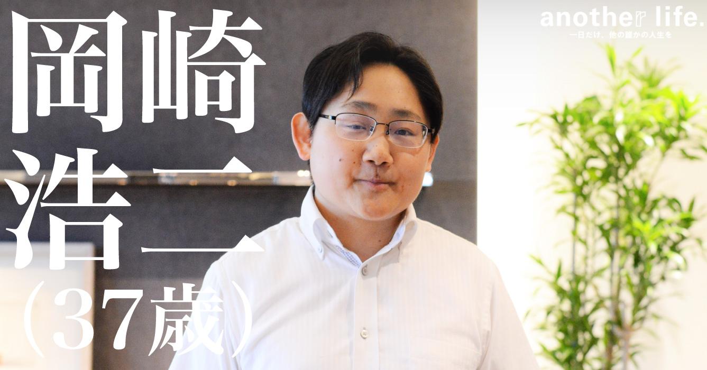 岡崎 浩二さん/株式会社岡崎人事コンサルタント取締役社長