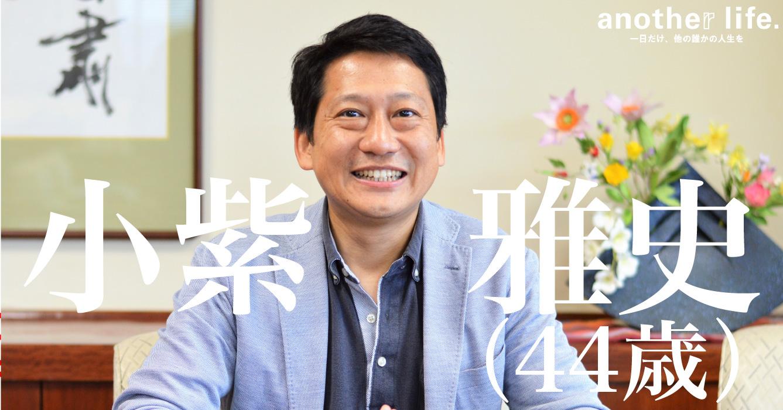 小紫雅史さん/奈良県生駒市長