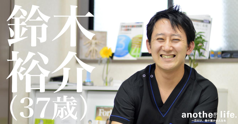 鈴木 裕介さん/秋葉原内科saveクリニック院長