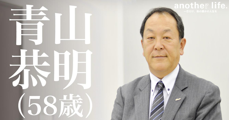 青山恭明さん/株式会社サイエンス 取締役会長
