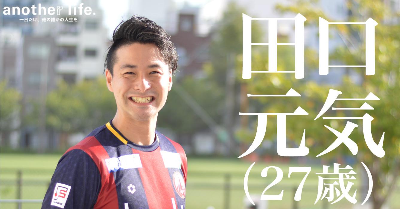 田口元気さん/営業マン・フットサル選手