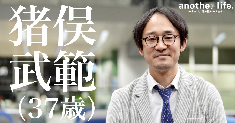 猪俣武範さん/眼科医